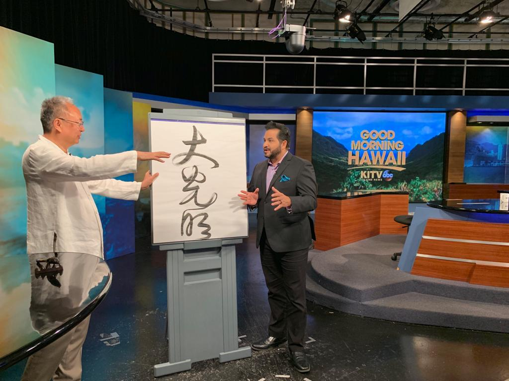 Master Sha Writes Tao Calligraphy on KITV4 Morning News in Hawaii  March 14 2019 9
