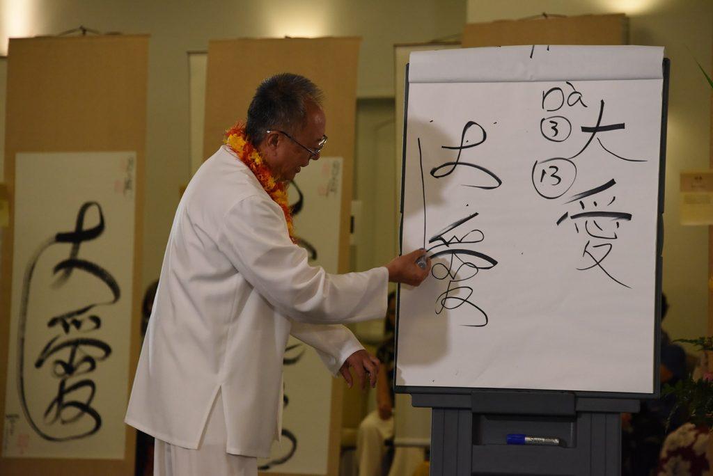 Master Sha's Tao Calligraphy Demonstrations in Hawaii/ Four Seasons Hotel, March 16 and 17, 2019 2