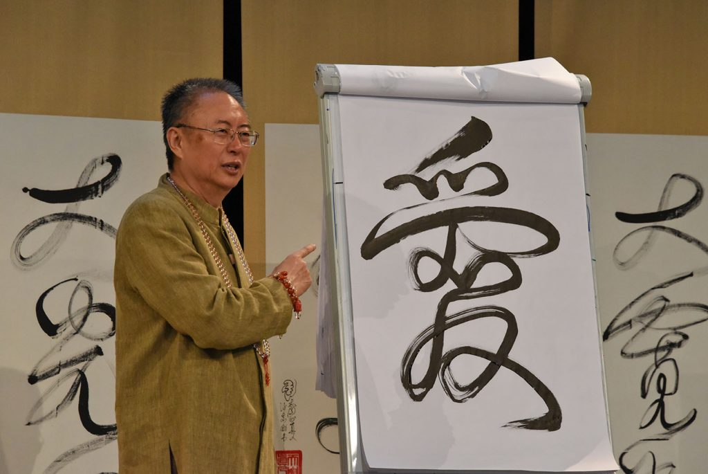 "Master Sha with Tao Calligraphy of ""Love"""